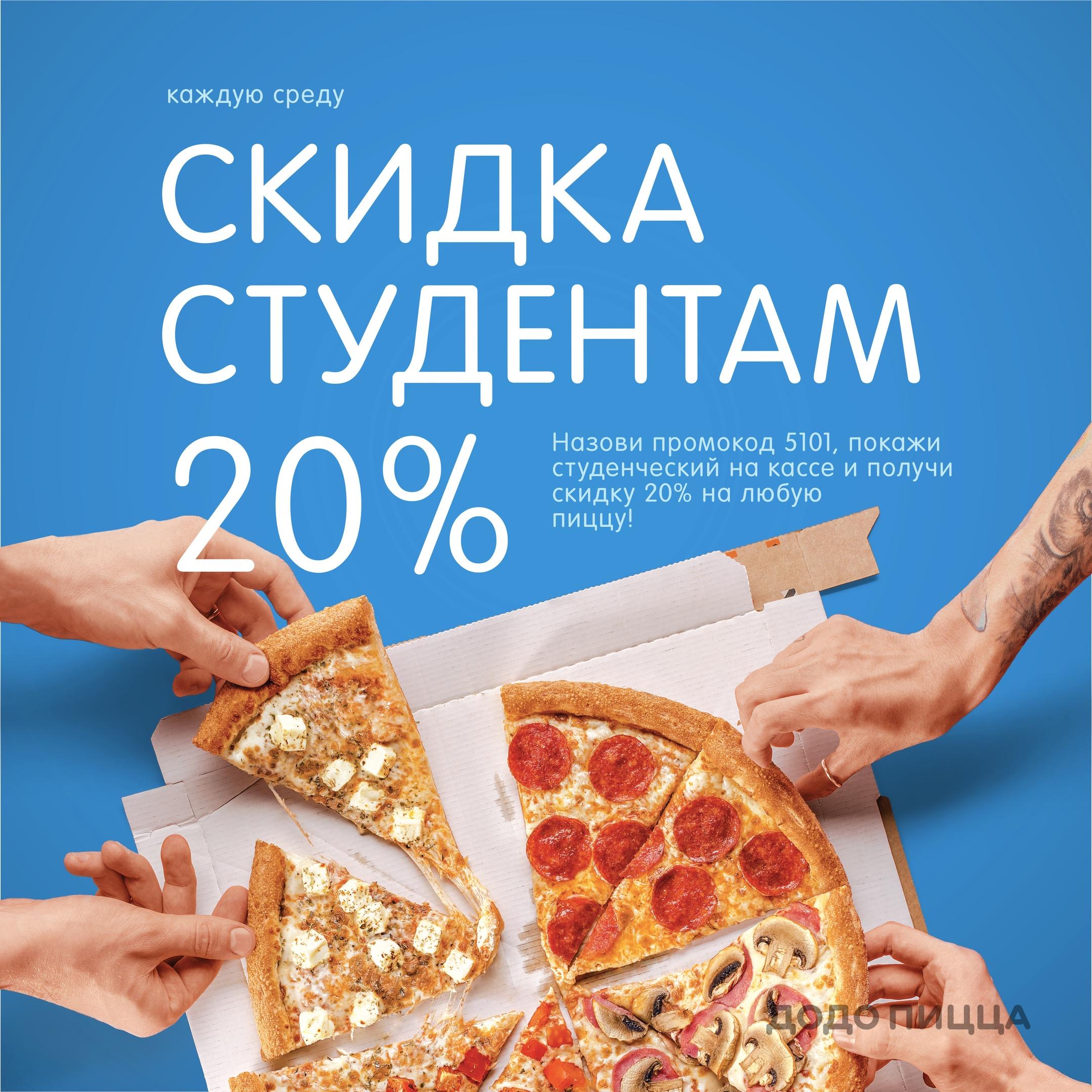 Пицца промокод скидка dj cosmo feat