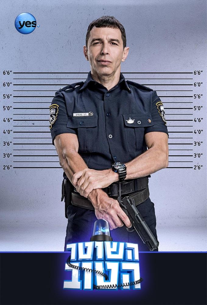 Den hederliga polisen
